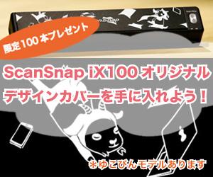 ScanSnap ix100のオリジナル限定デザインカバープレゼント