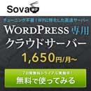 wordpress専用クラウドサーバーsova
