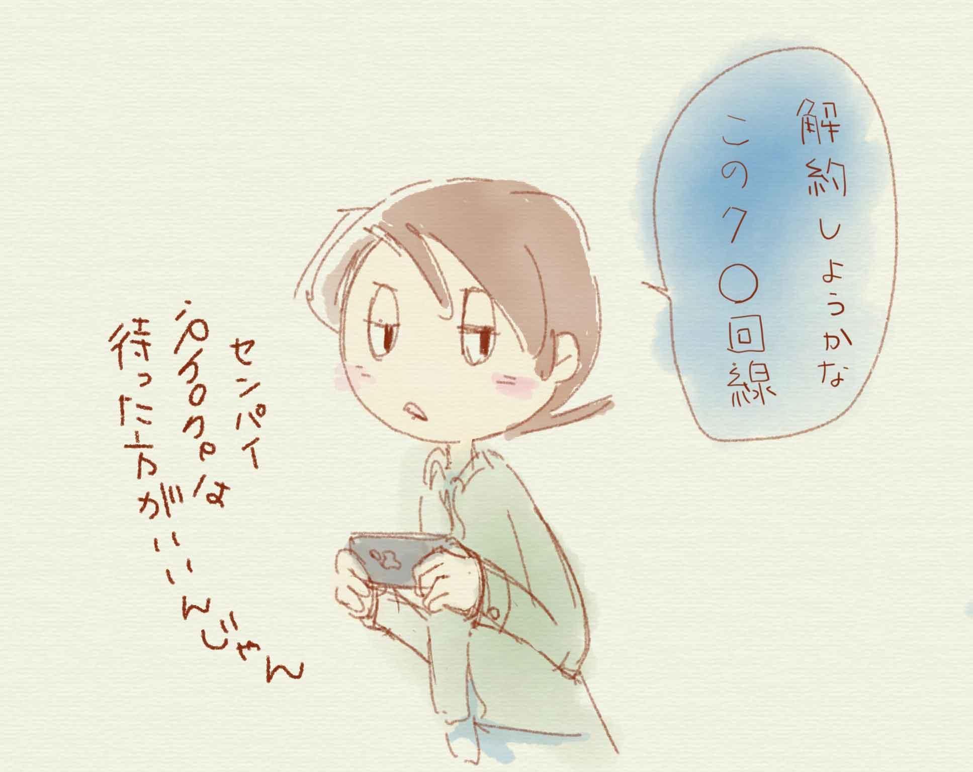 SoftBankの3G回線が遅いので毒づくDD