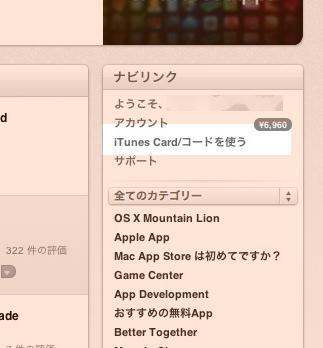 Mac App Storeでコードを使う
