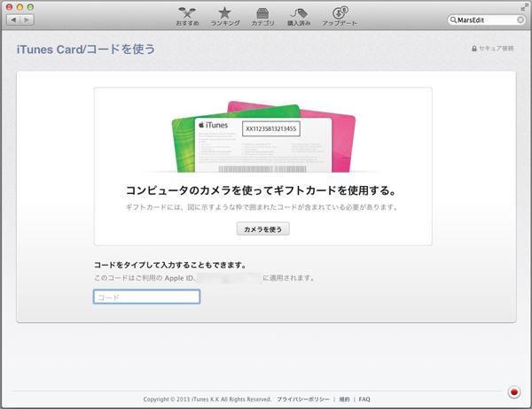 iTunesカードのコード読み取り1