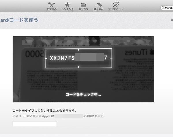 iTunesカードのコードを読み取る2