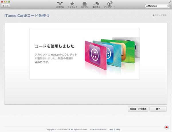 iTunesカードコード読み取り3