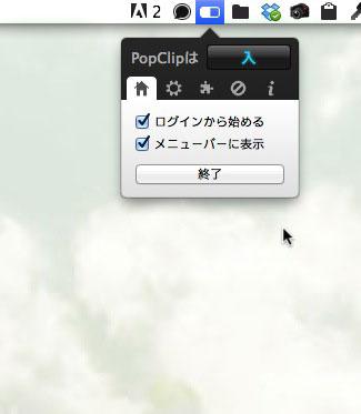popclip設定1