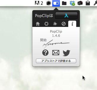 popclip設定5