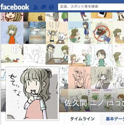 Facebookユコびん
