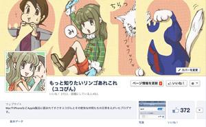 リンあれFacebookページ