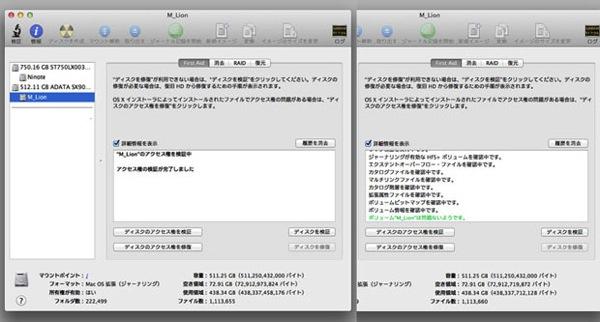 ディスクユーティリティでアクセス権の検証ディスクの検証