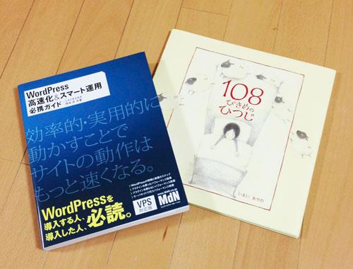 108めのひつじ