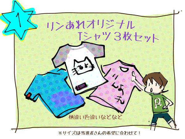 リンあれ3周年プレゼント、1等賞リンあれTシャツセット