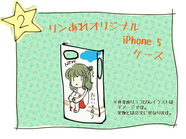 リンあれ3周年プレゼント、2等賞リンあれオリジナルiPhone 5ケース