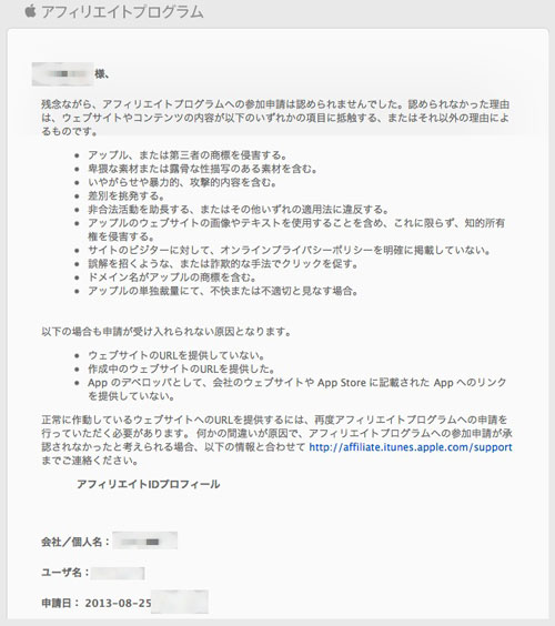 Apple iTunes アフィリエイト、リジェクトのお知らせ