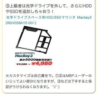 MacBook Proカスタムのすすめ。光学ドライブを外してSSDを付けちゃおう