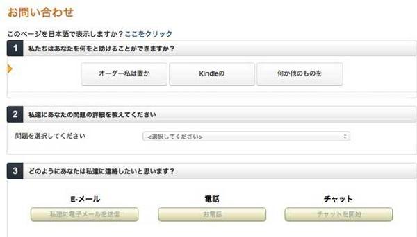 Amazonカスタマーサービスとチャットを利用して連絡をとる