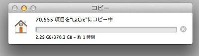 USB3.0でホームフォルダ(大容量)をコピー