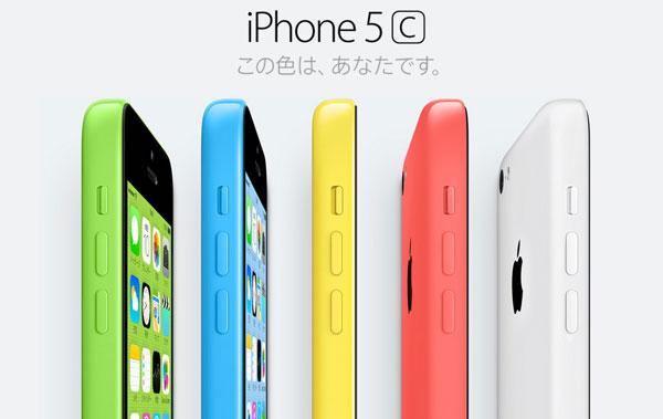 iPhone 5c イメージ