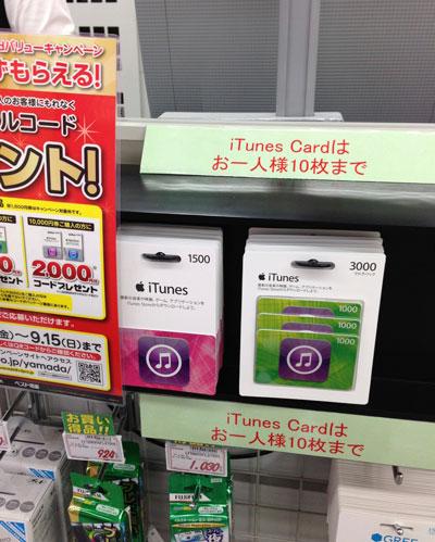 ヤマダ電機iTunesカードはレジ前で売ってました。
