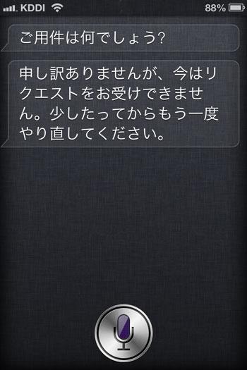 iPhoneのSiriも使えない
