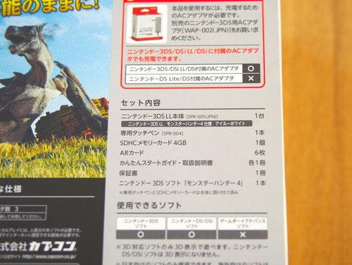モンスターハンター4 スペシャルパック (アイルーホワイト)パッケージ裏