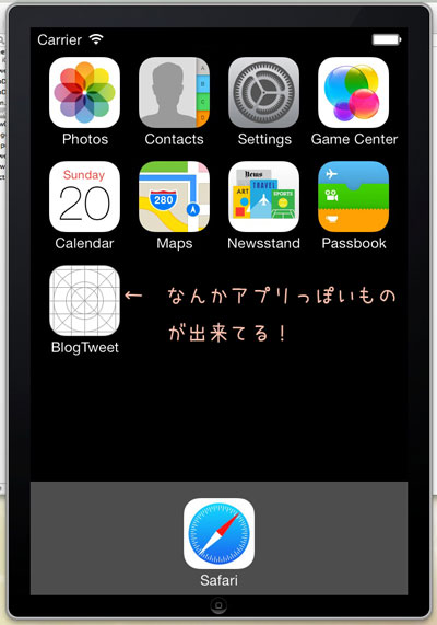 iPhoneシュミレーターに謎のアイコンが!