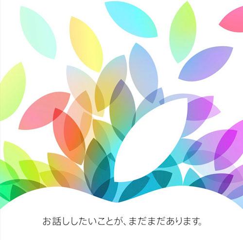 2013年10月Appleイベント招待状