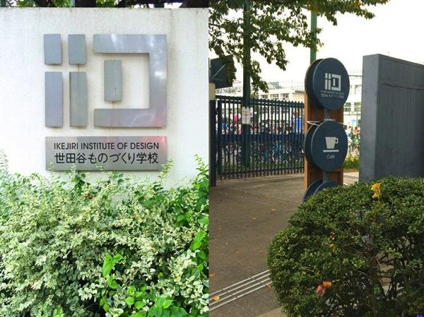 IID 世田谷ものつくり学校入口