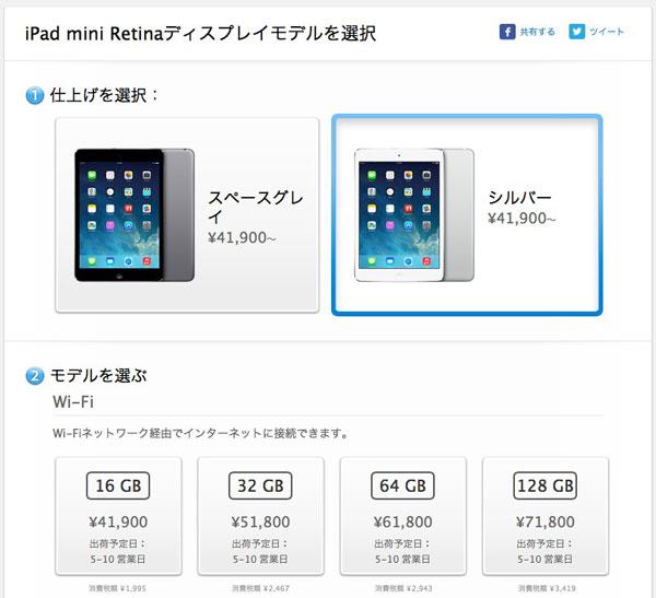 iPad mini Retinaが発売開始