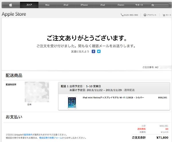 Apple online StoreでiPad mini Retinaを即ポチした
