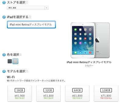 Appleのretail Store用のiPad mini Retinaの予約