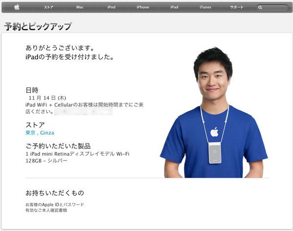 iPad mini Retinaの予約完了