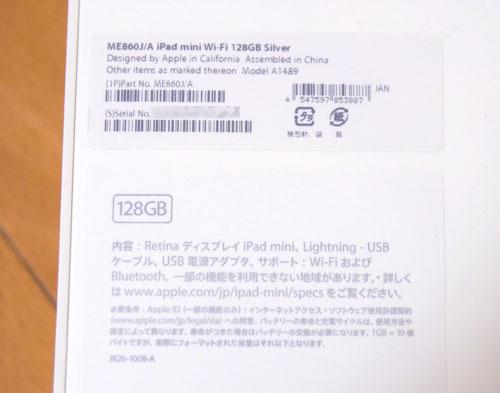 iPad mini Retinaの箱の裏にスペックが書いてある