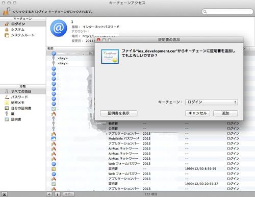 実機にiOSアプリを入れるための作業
