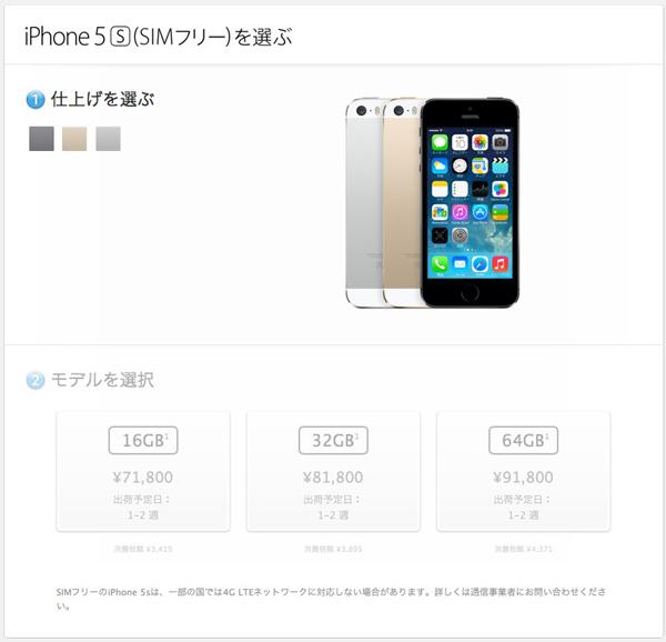 日本でもSIMフリーiPhone発売開始、iPhone 5s