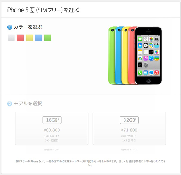 日本でもついにSIMフリーiPhone発売開始 5c