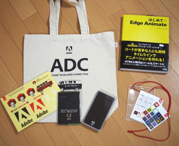 ADCに参加してもらったAdobeのノベルティグッズ