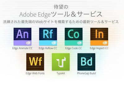 Adobe Edgeシリーズ