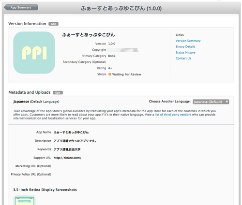 アプリをAppStoreに申請、審査待ち状態