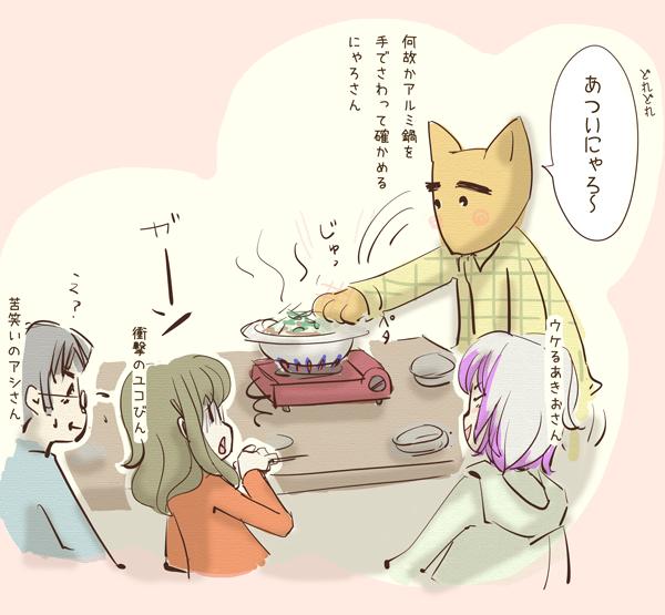 煮えたぎるモツの入った鍋を触って確認するにゃろさんに驚くユコびん