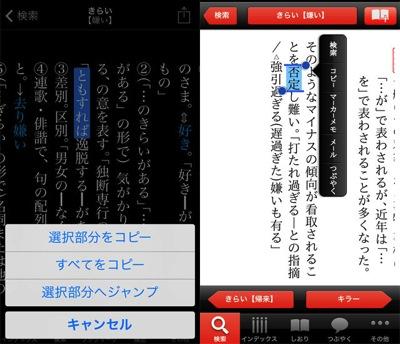 iOS辞書いろいろ