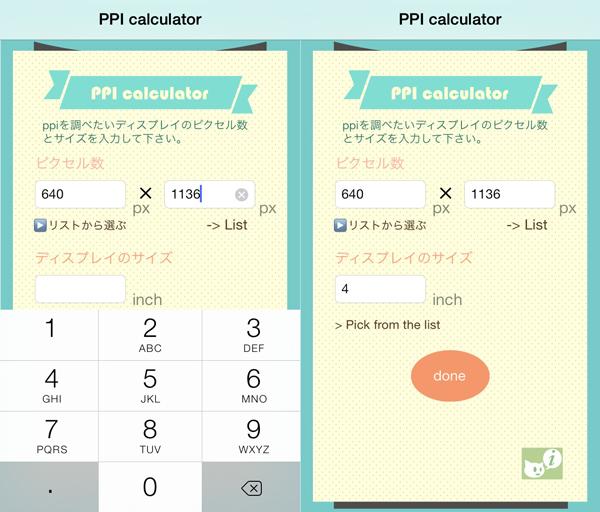 ppi calculator 入力画面