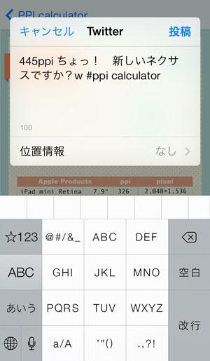 ppi calculatorは結果をTwitterでつぶやける!