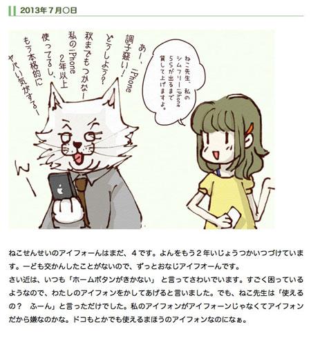 ねこ先生観察絵日記 「ねこ先生とiPhone」1