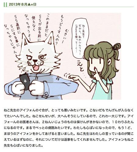 ねこ先生観察絵日記 「ねこ先生とiPhone」2