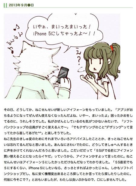 ねこ先生観察絵日記 「ねこ先生とiPhone」3