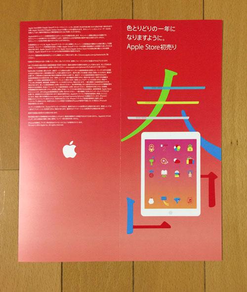 Apple初売りのリーフレット