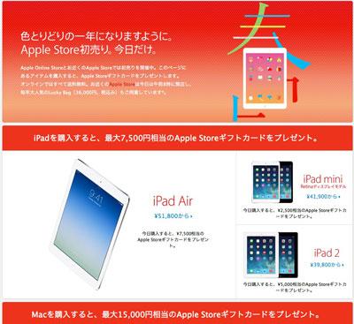 AppleオンラインStoreの初売り