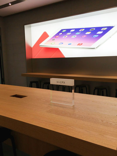 Apple Store表参道のジーニアスカウンター。ジーニアスとお客が横並びで座る。