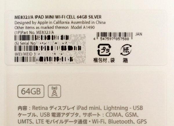 日本のApple Storeの公式に販売されてるSIMフリーiPad mini Retina セルラー版、ME832j/a A1490