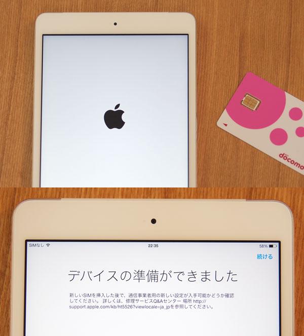 iPadセルラー版はSIMがなくてもアクティベーションできる