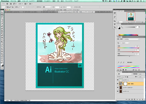 Photoshopでスプラッシュスクリーンを作る